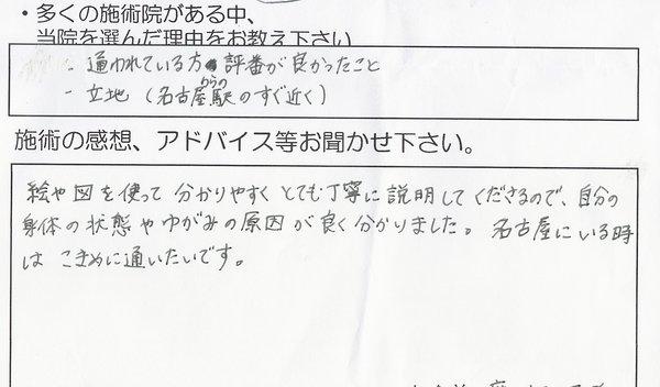 整体 名古屋 あおし 患者さんの声 H2.5.1010.JPG