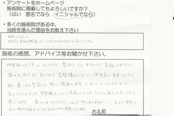 患者さんの声 姿勢矯正(トレーニング整体)コース 24.3.17