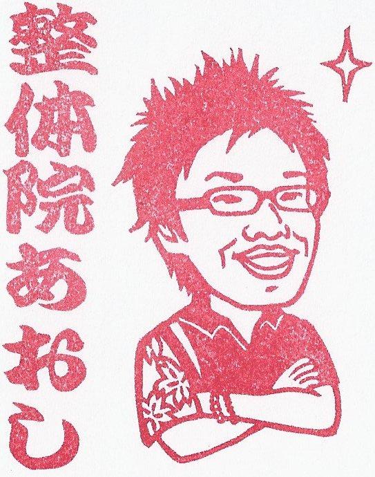 http://aosi-seitai.net/blog/SCAN0047.JPG