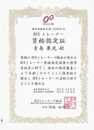 BFRトレーナー資格.JPG
