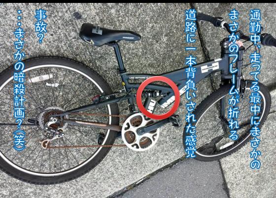 自転車折れた.pngのサムネール画像