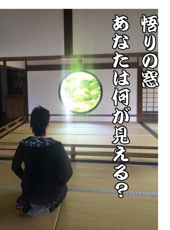 悟りの窓.jpg