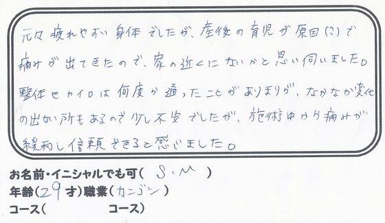 SCAN0314.JPG