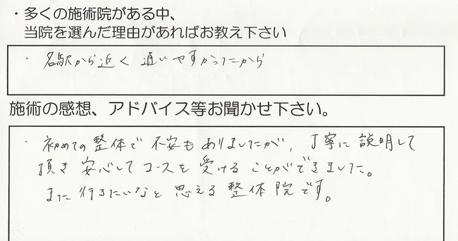 あんけ001.JPG