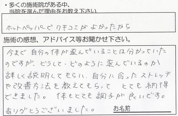25.9.5患者さんの声.JPG