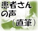整体院あおし 患者さんの声(直筆).jpg