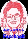 あおしfacebook.png