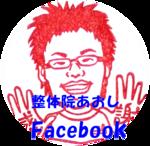 整体院facebook.png