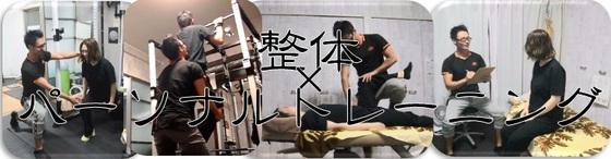 整体×パーソナルトレーニング